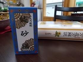 漢方鉄剤.JPG